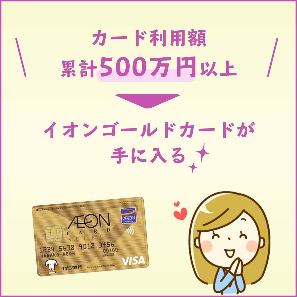 イオンカード利用額累計500万円以上