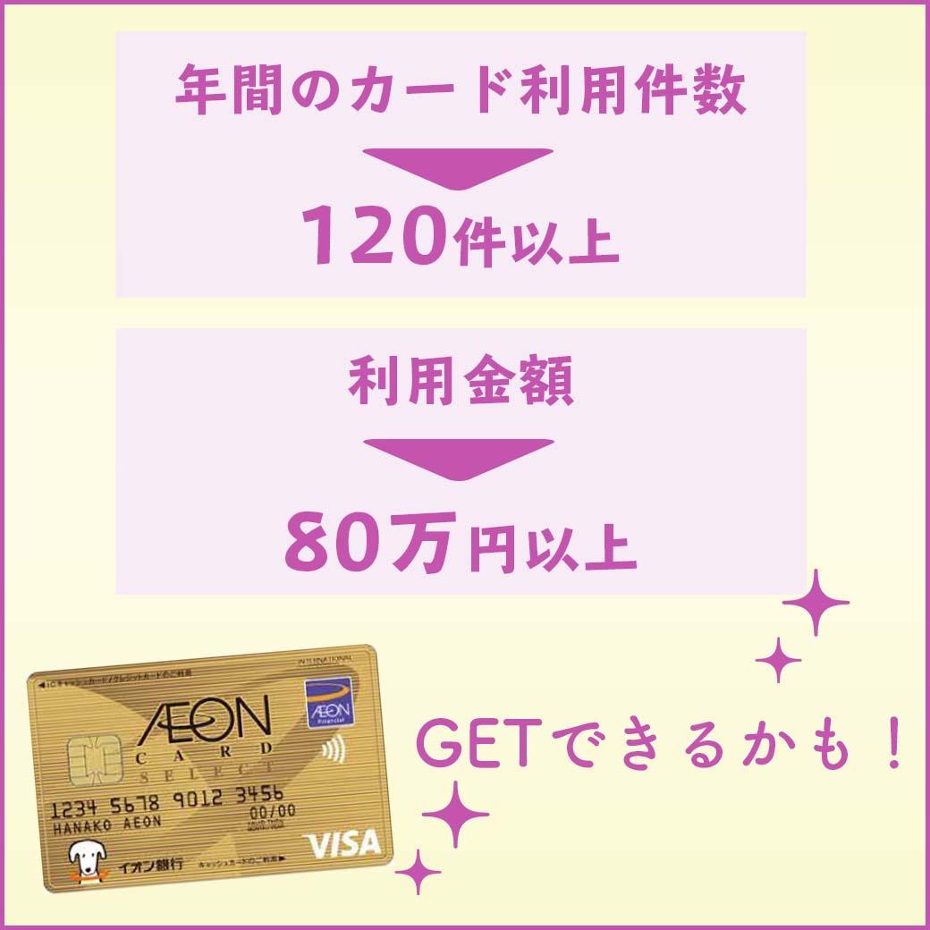 年間のカード利用件数が120件以上、かつ利用金額が80万円以上