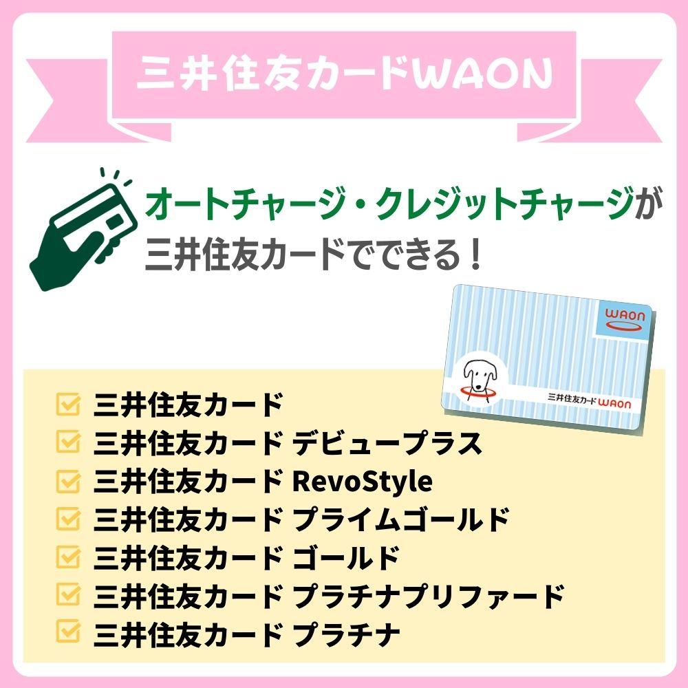 三井住友カードを利用なら三井住友カードWAONがおすすめ!