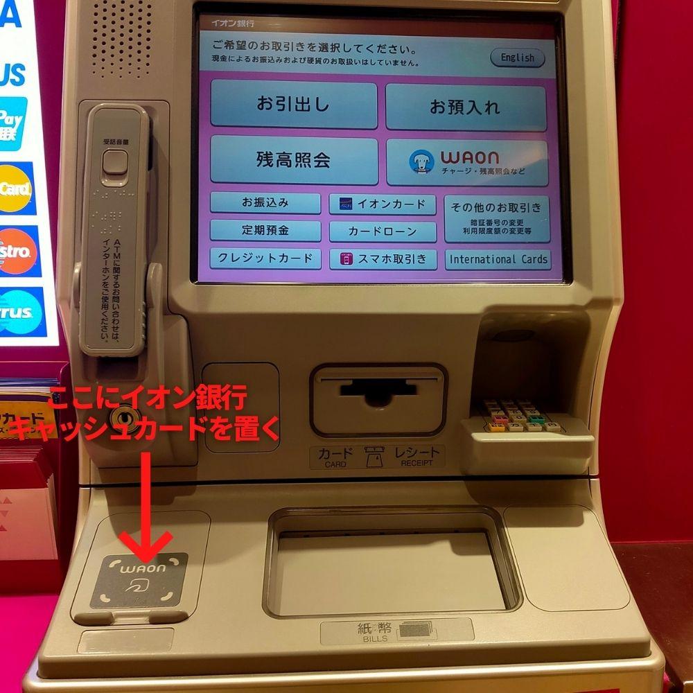 イオン銀行ATMでチャージ4