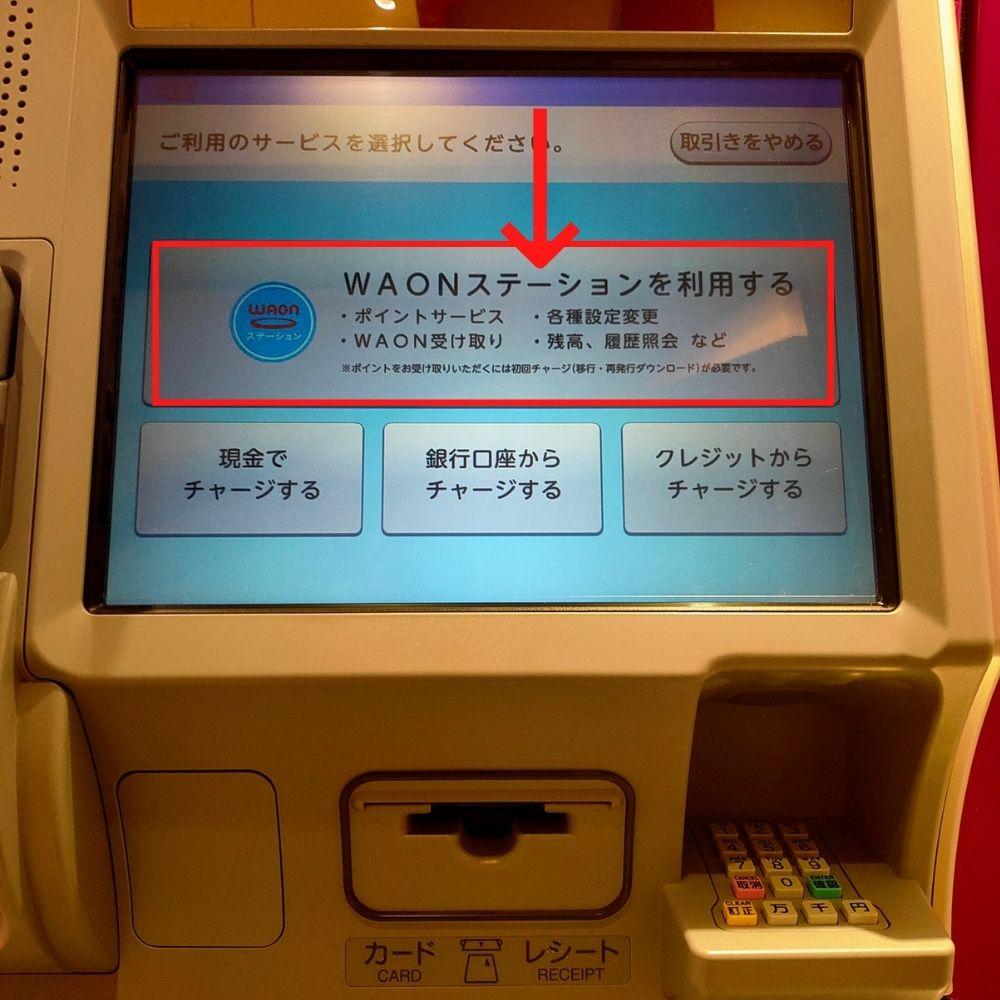 イオン銀行ATMでチャージ5