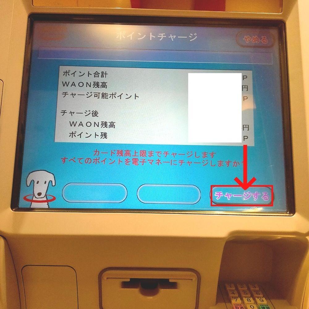 イオン銀行ATMでチャージ9