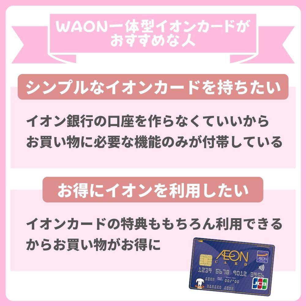 イオンカードセレクトとWAON一体型イオンカードを比較!