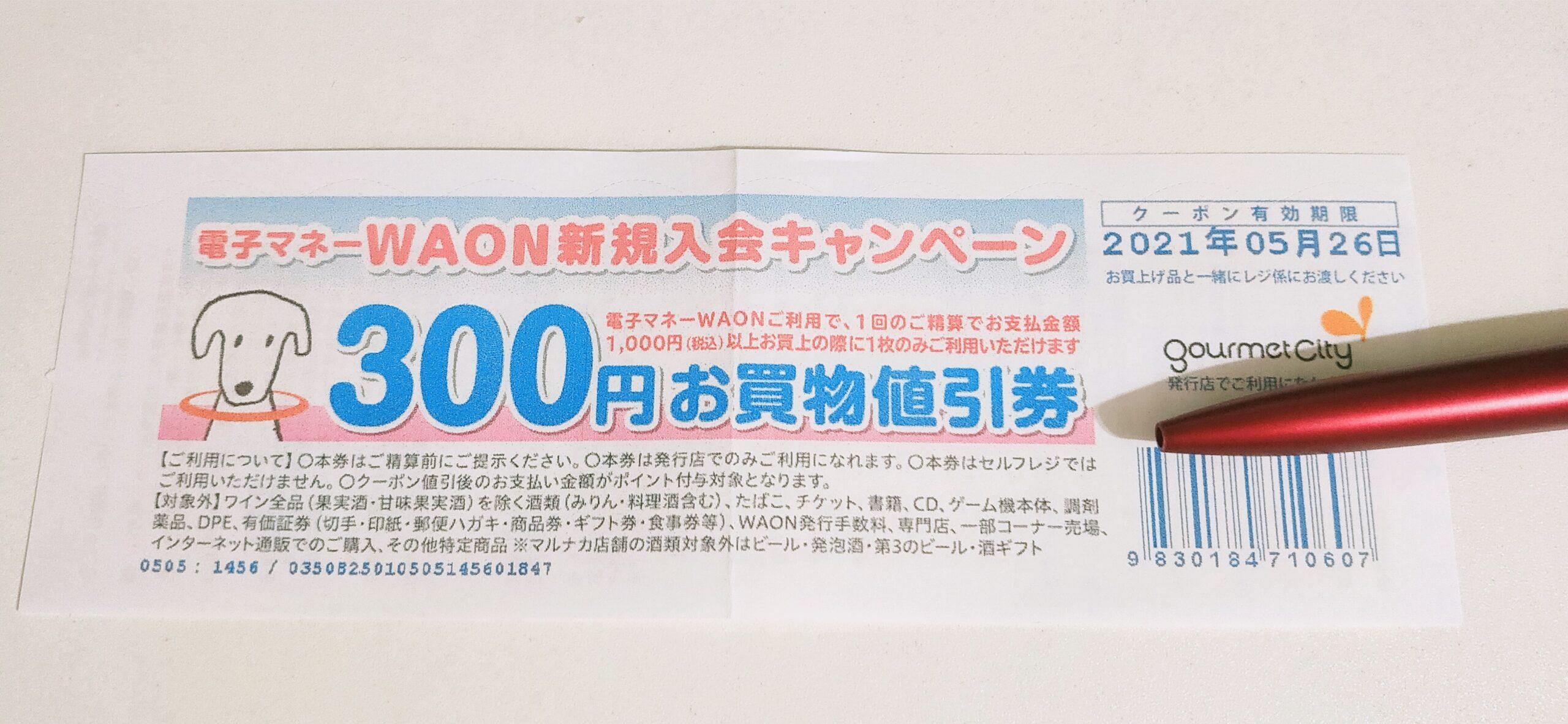 WAONカード実質無料のクーポン