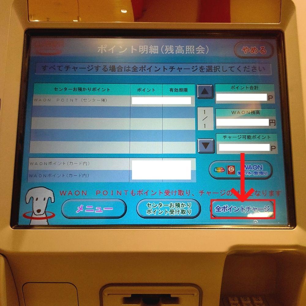 イオン銀行ATMでチャージ7