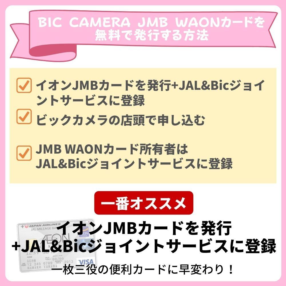 BIC CAMERA JMB WAONカードを無料発行する方法は3通り2