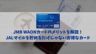 JMB WAONカードにメリットはある?JALマイルが貯まるWAONを有効活用する方法アイキャッチ