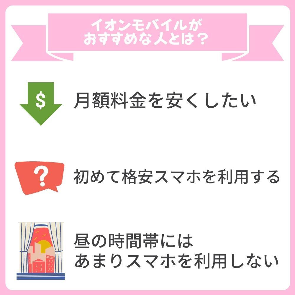 イオンモバイルの良くない評判・口コミ (2)