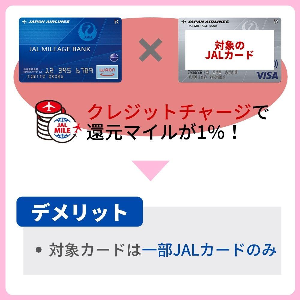 JMB WAONカードを有効活用するならJALカードからのチャージは必須!