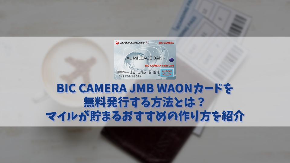 【BIC CAMERA JMB WAONカードを無料で発行】よりマイルを貯められるカードの作り方も紹介
