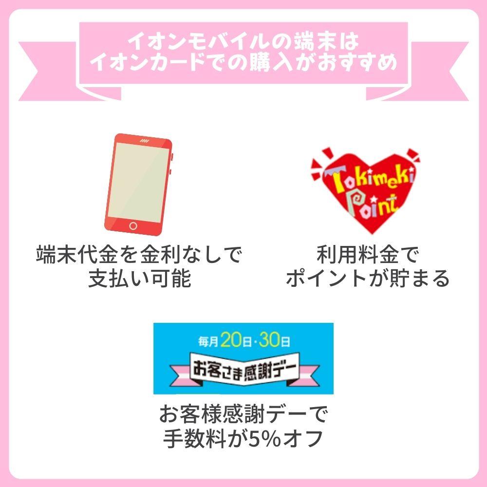 イオンモバイルで本体を購入するならイオンカードがお得!