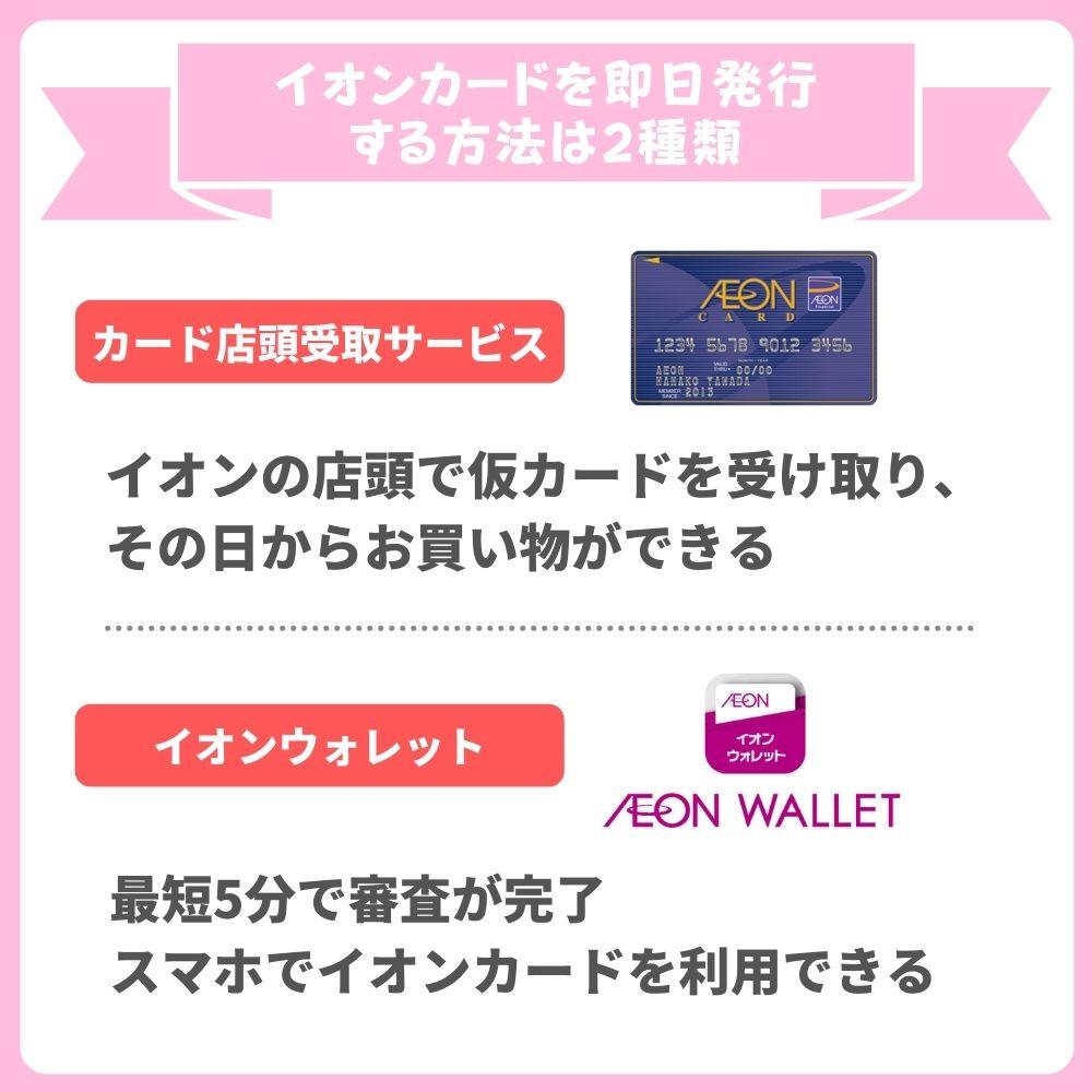イオンカードを即日発行する方法は2種類