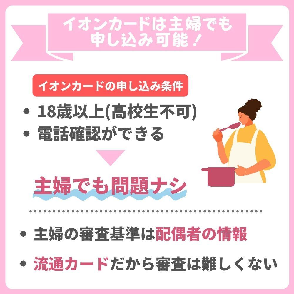 イオンカードは主婦でも申し込み可能!