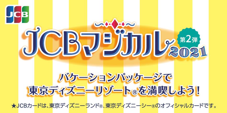 【JCB限定】JCBマジカル2021 第2弾 バケーションパッケージで東京ディズニーリゾート(R)を満喫しよう!