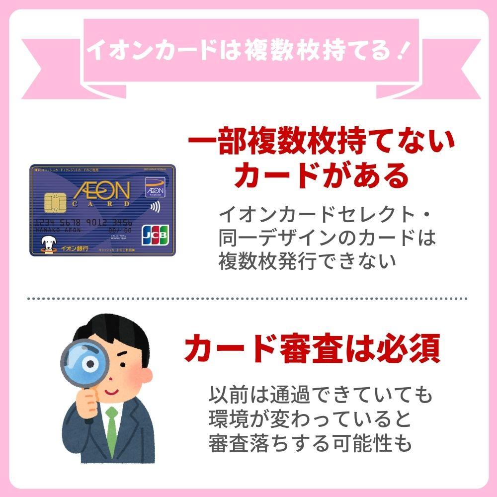イオンカードは複数枚発行可能!用途別で発行できる!