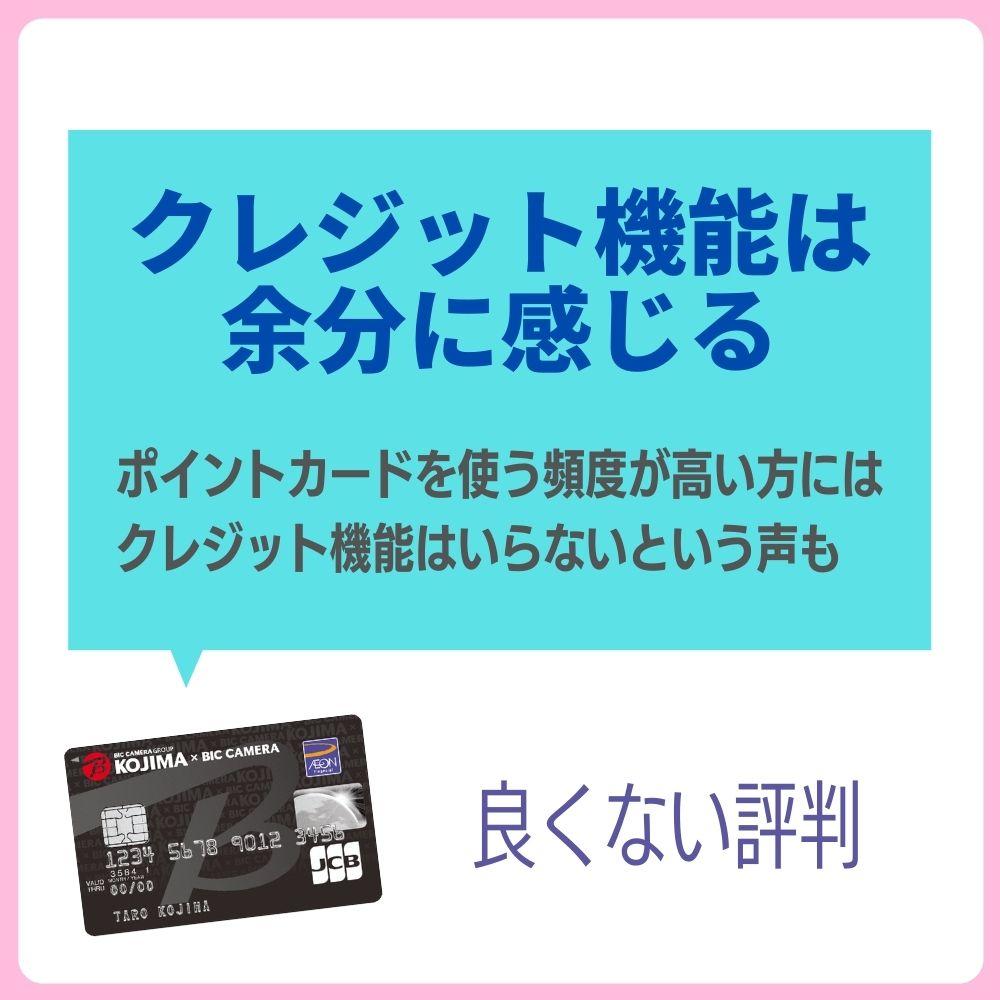 コジマ×ビックカメラカードの良くない評判はクレジット機能の必要性