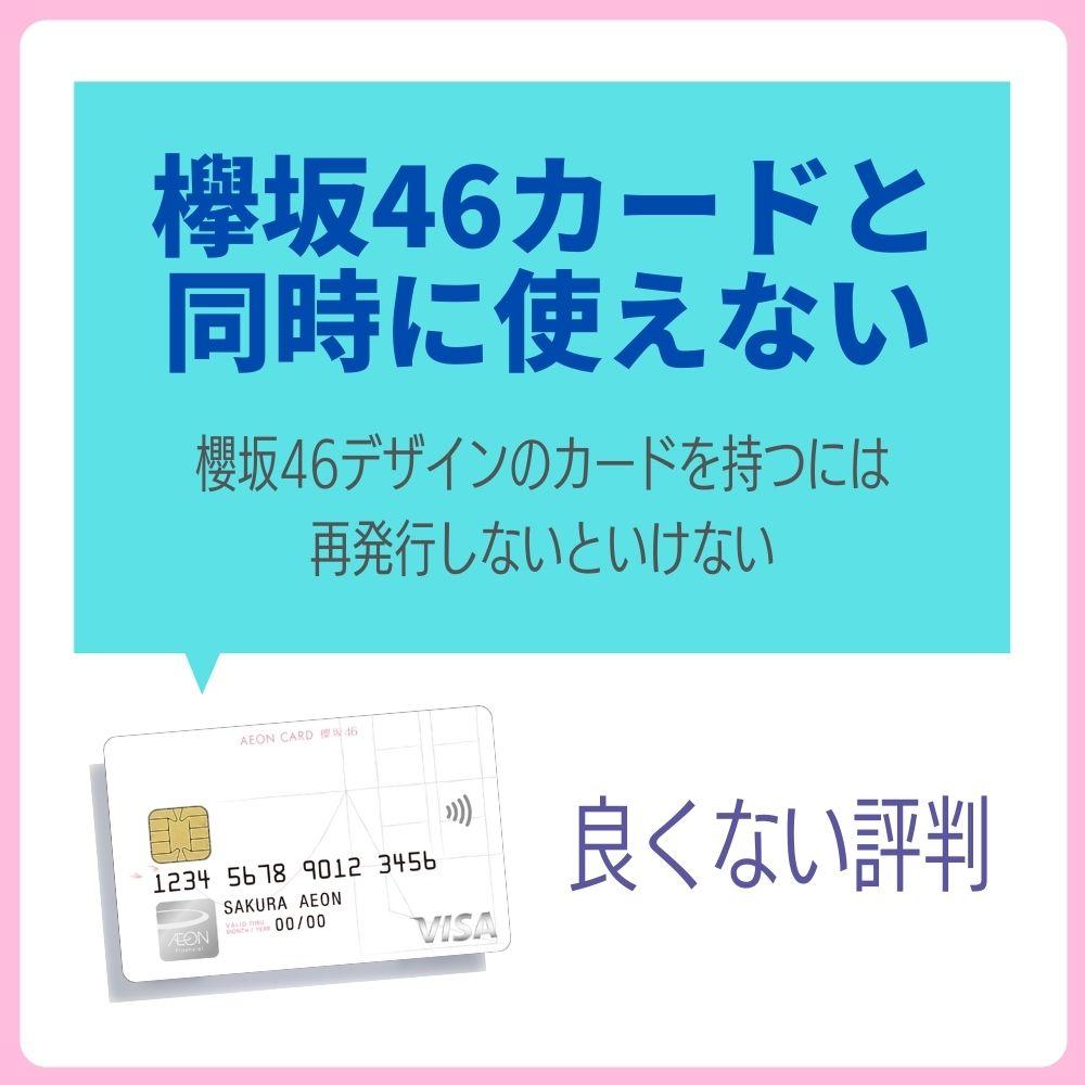 イオンカード(櫻坂46)の良くない評判は欅坂46カードからの変更
