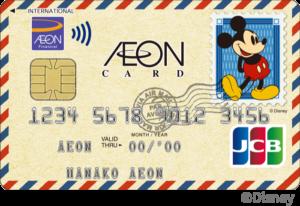イオンカード(ミッキーマウス デザイン)