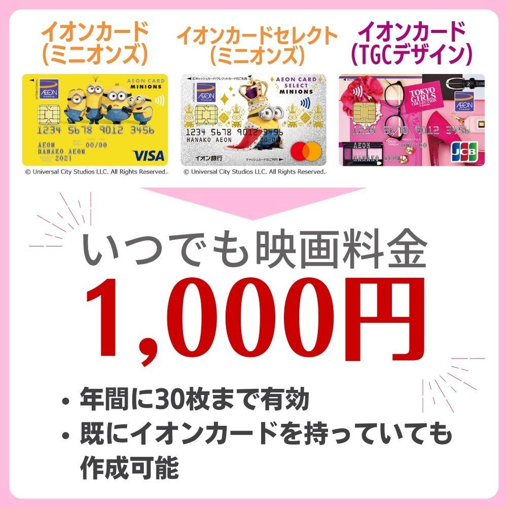 対象イオンカードなら1,000円で映画が観れる!