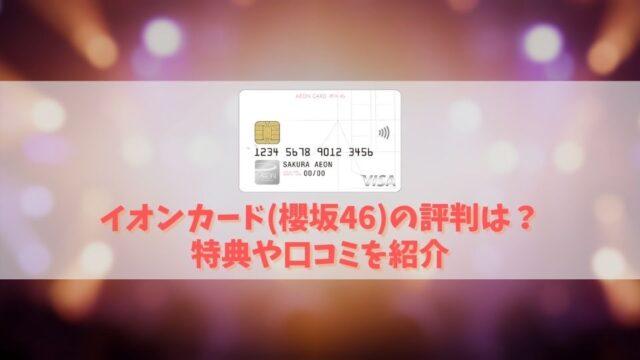 【イオンカード(櫻坂46)の特典と口コミ】櫻坂デザインの作り方・発行方法を解説