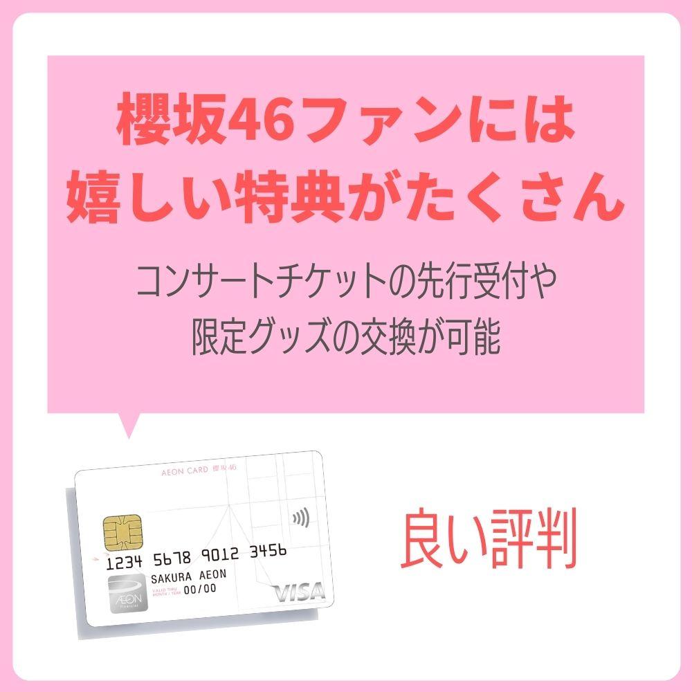 イオンカード(櫻坂46)はファンから評判が良い!