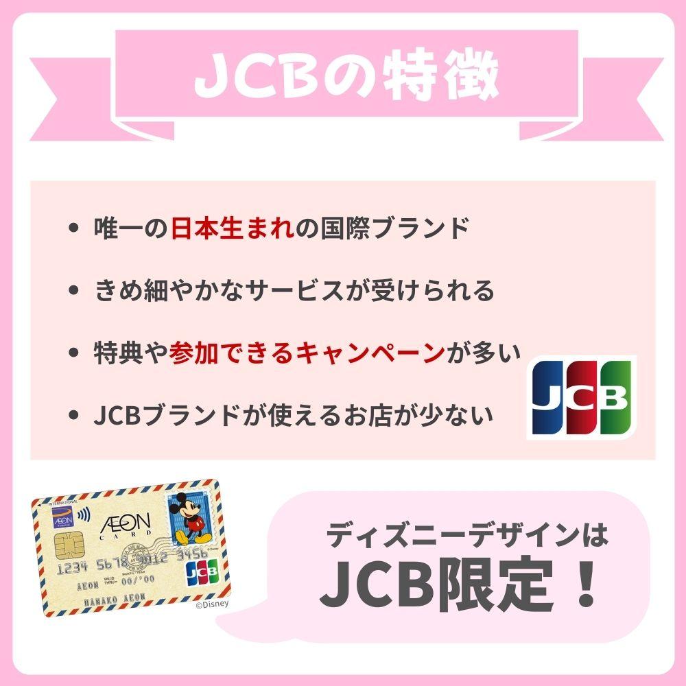 イオンカードで選べる国際ブランドの特徴|JCB