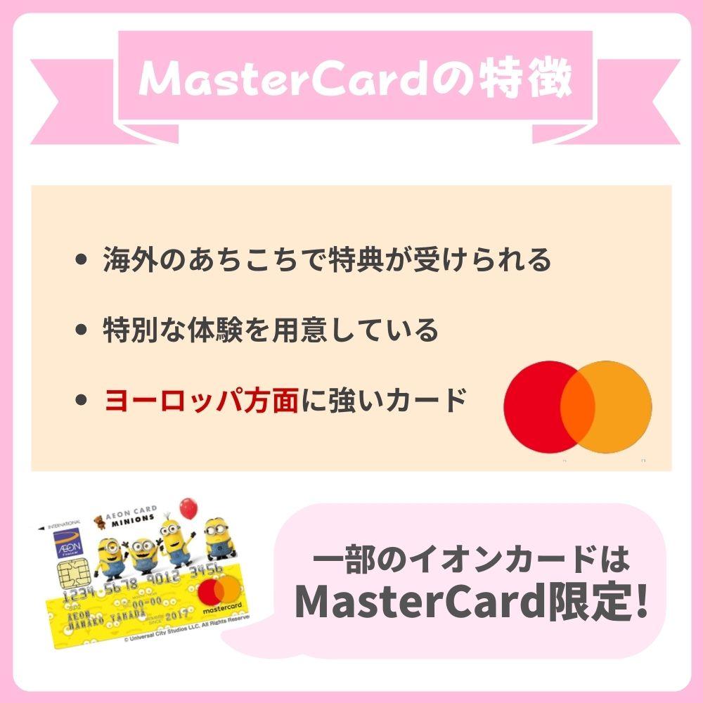 イオンカードで選べる国際ブランドの特徴|MasterCard