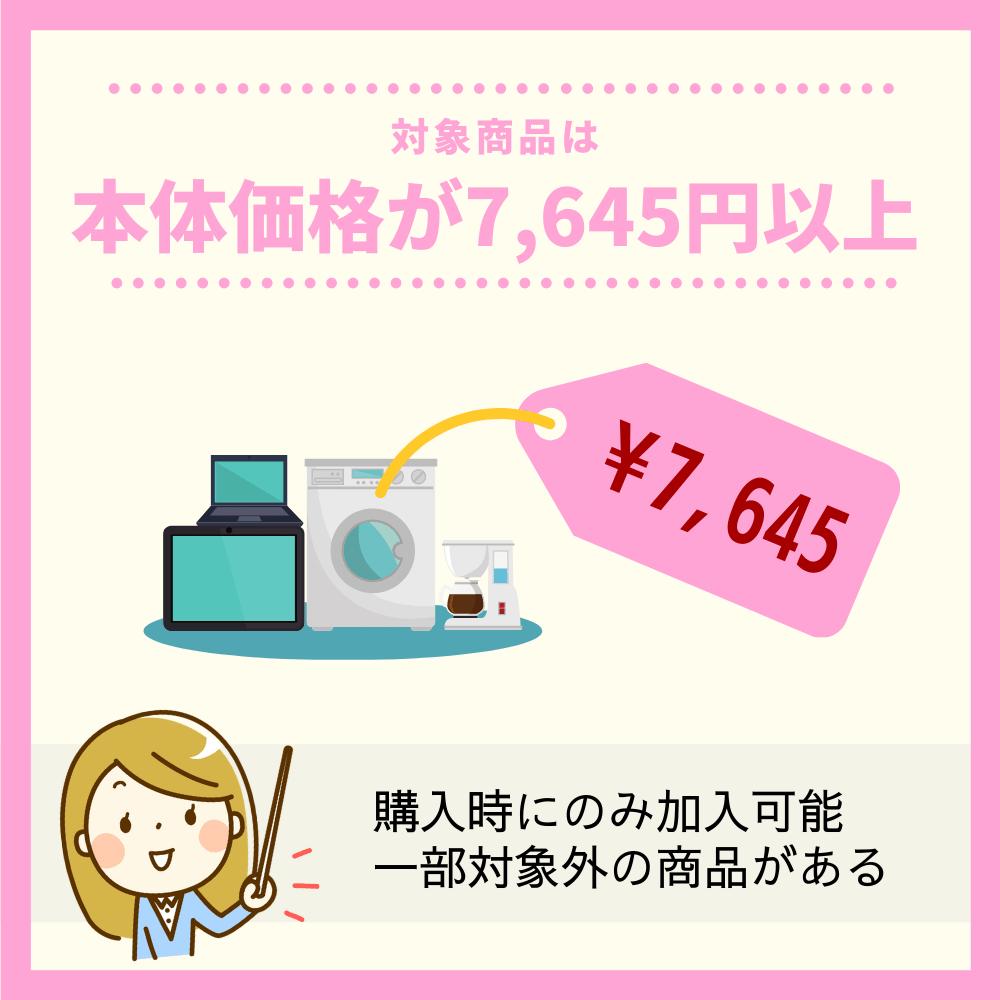イオンワイド保証は本体価格7,645円以上の商品が対象