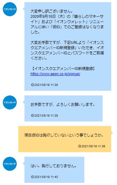イオンスクエアメンバー仮ID2