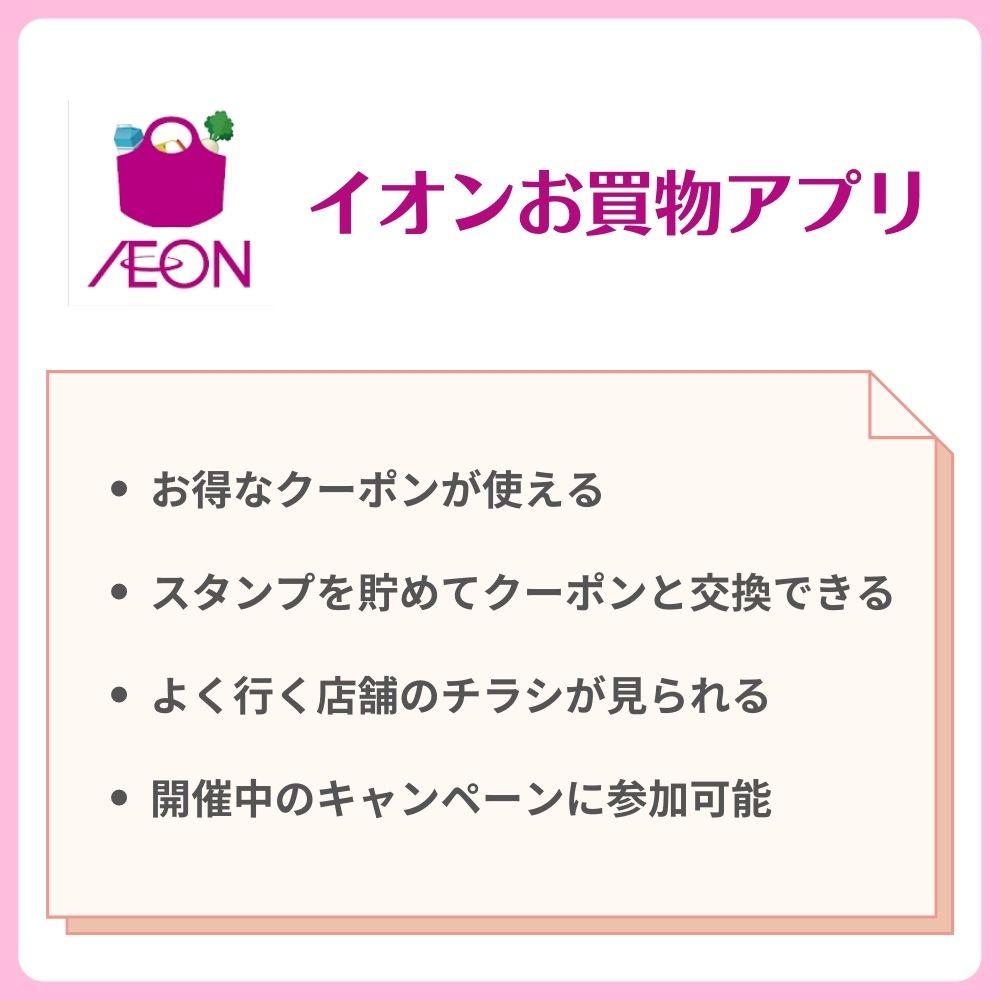 イオンお買物アプリ|イオンのお買物には定番アプリ!