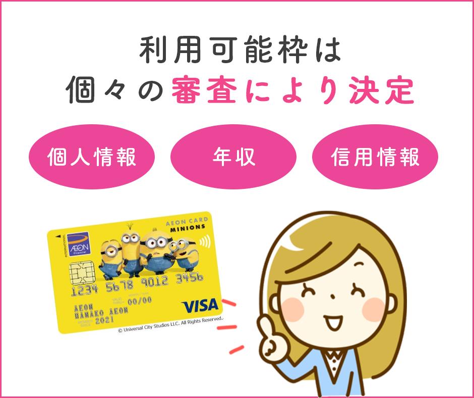 イオンカード(ミニオンズ)のカード利用可能枠は審査により決定する