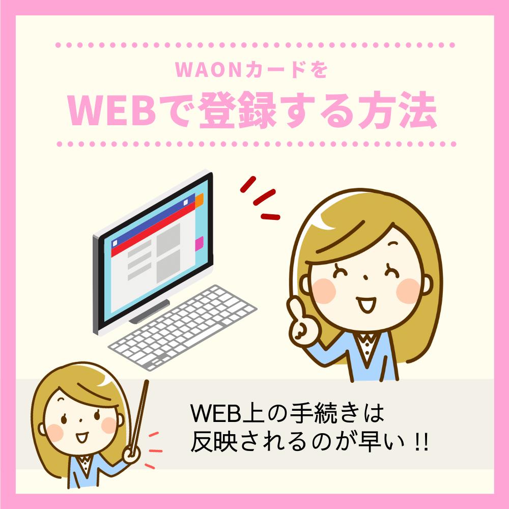 WAONカードをWEBで登録する方法