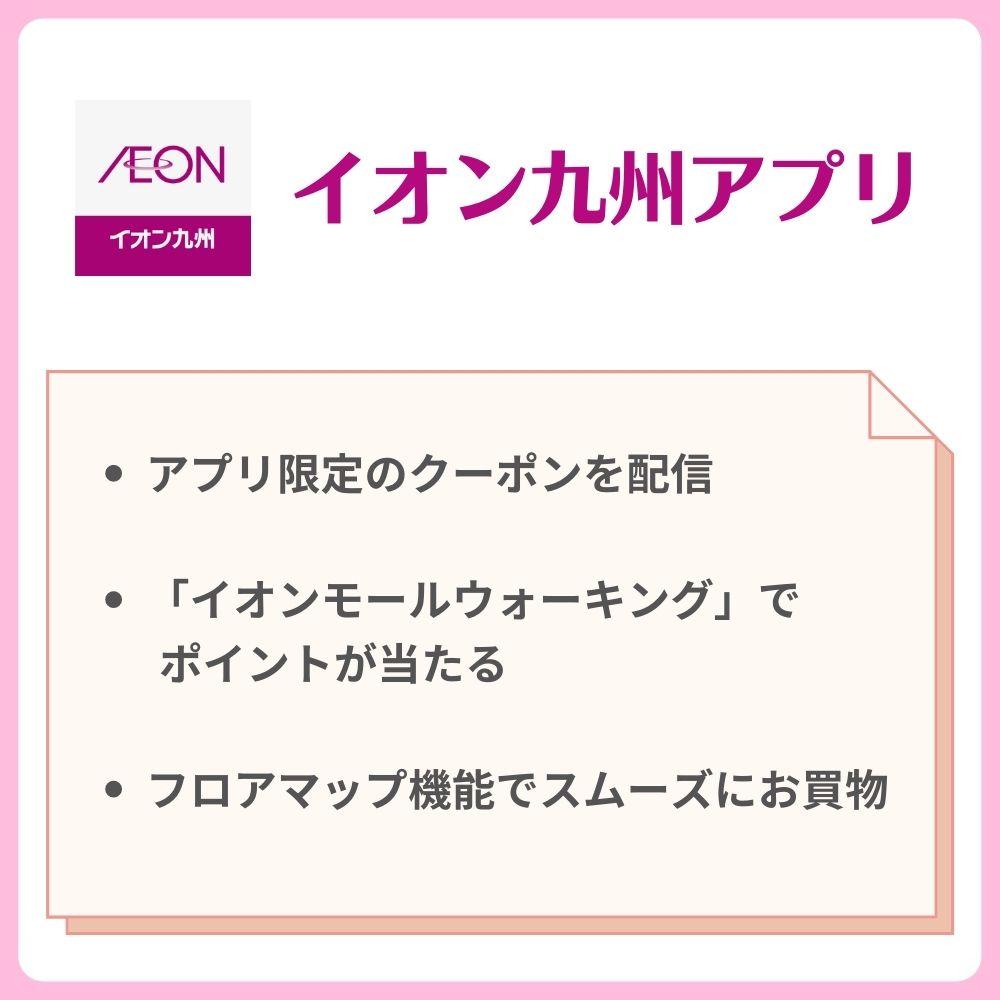 イオン九州アプリ|九州ユーザーは必須アプリ!