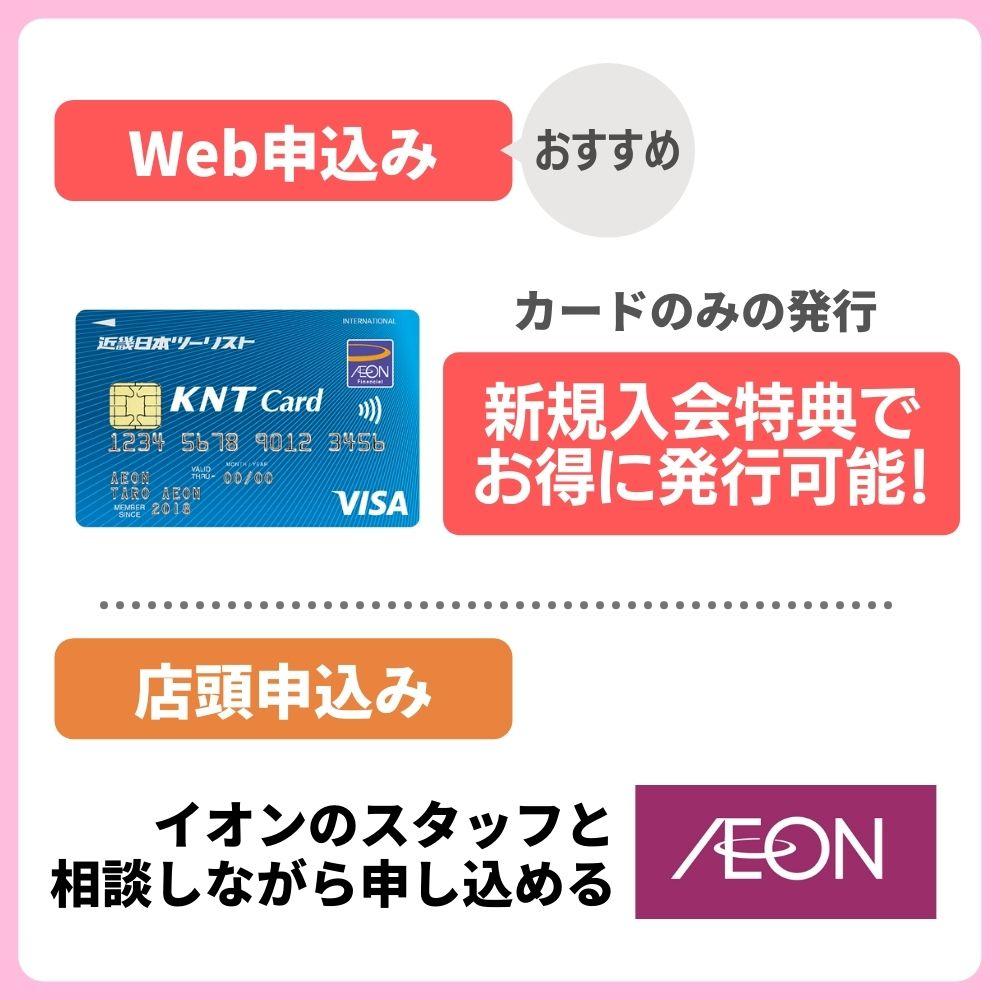 KNTカードの申し込み方法はWebからがおすすめ