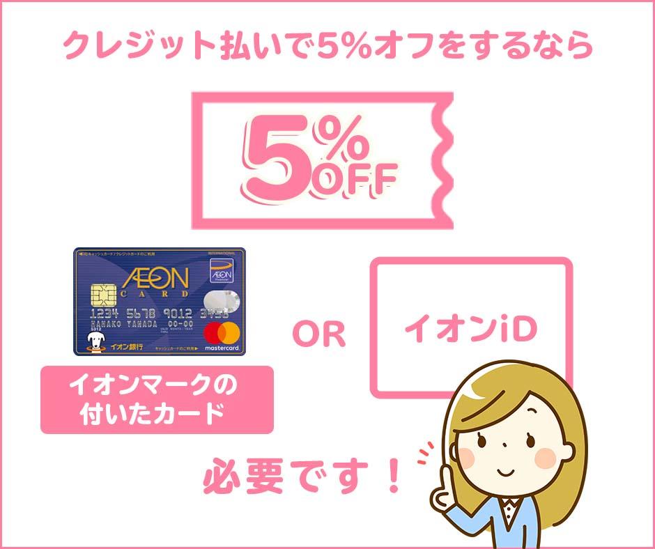 クレジット払いならほとんどのイオンカードが対象!