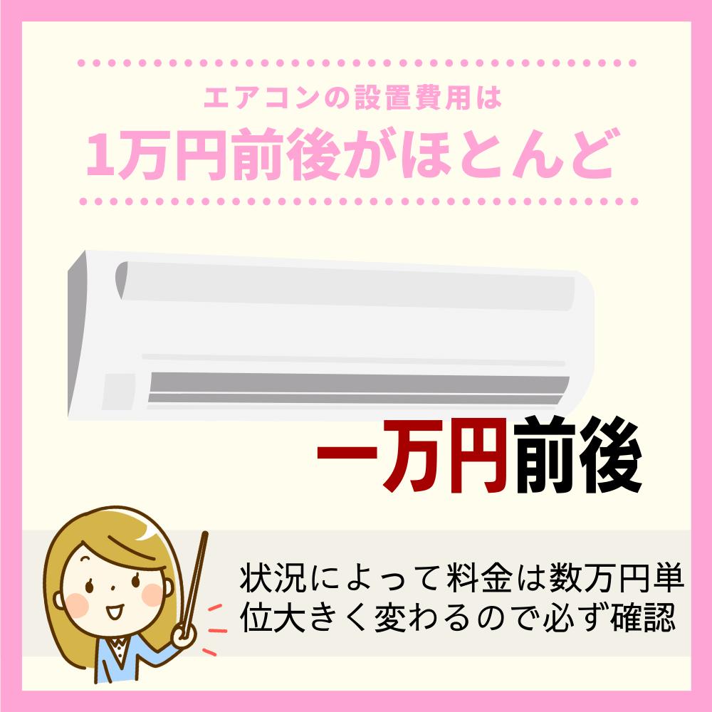 エアコンの設置費用は1万円前後がほとんど