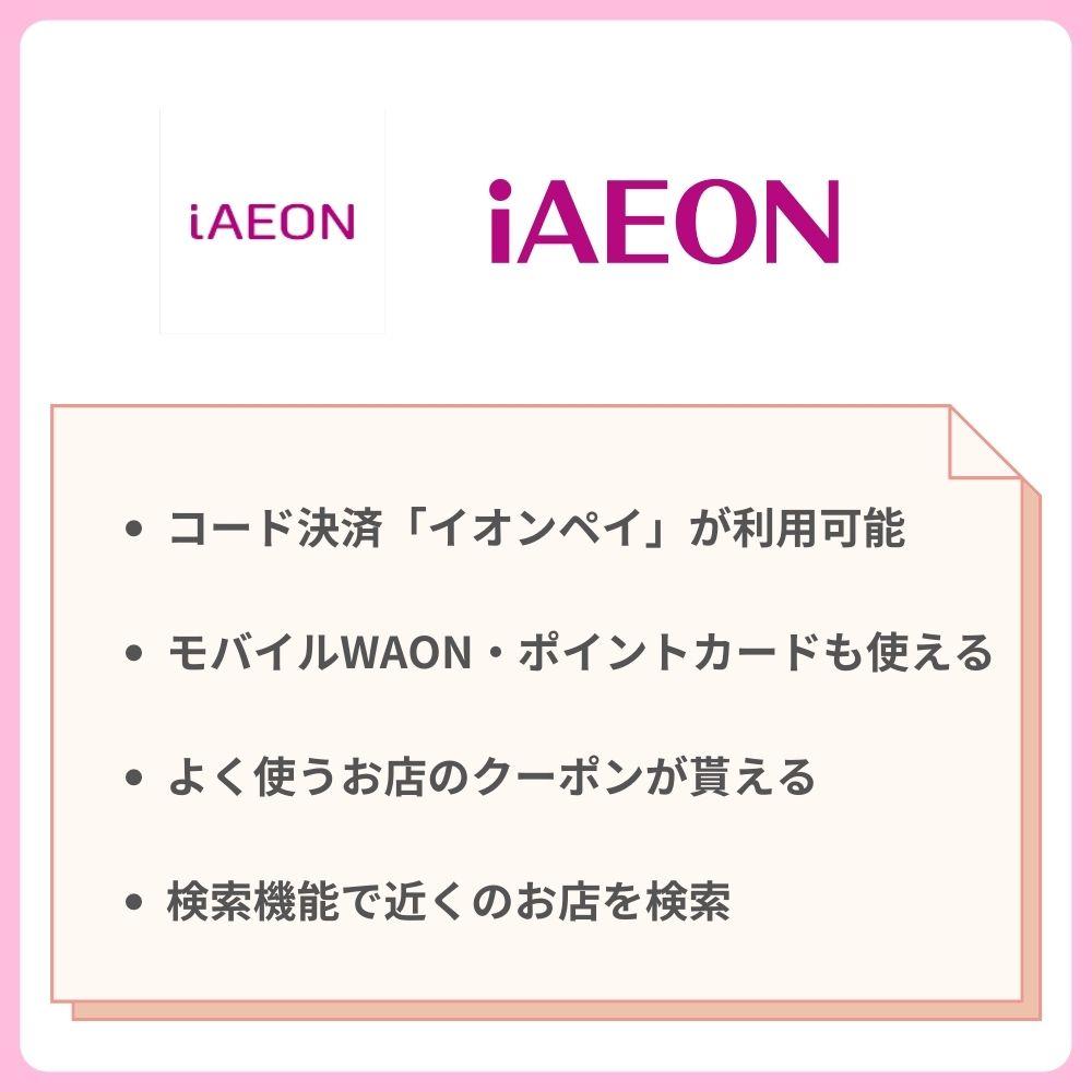 iAEON|イオンペイやモバイルWAONをアプリ1つで管理!