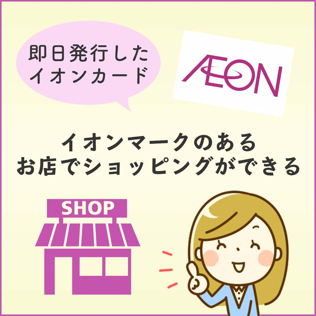 イオンカードの本カードが到着するまでイオンマークのあるお店でショッピングができる