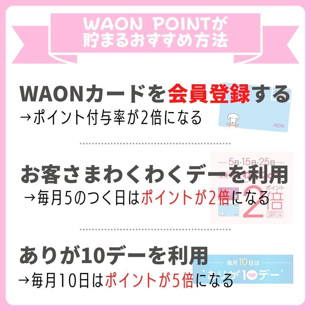 WAON POINTの貯め方法3選!