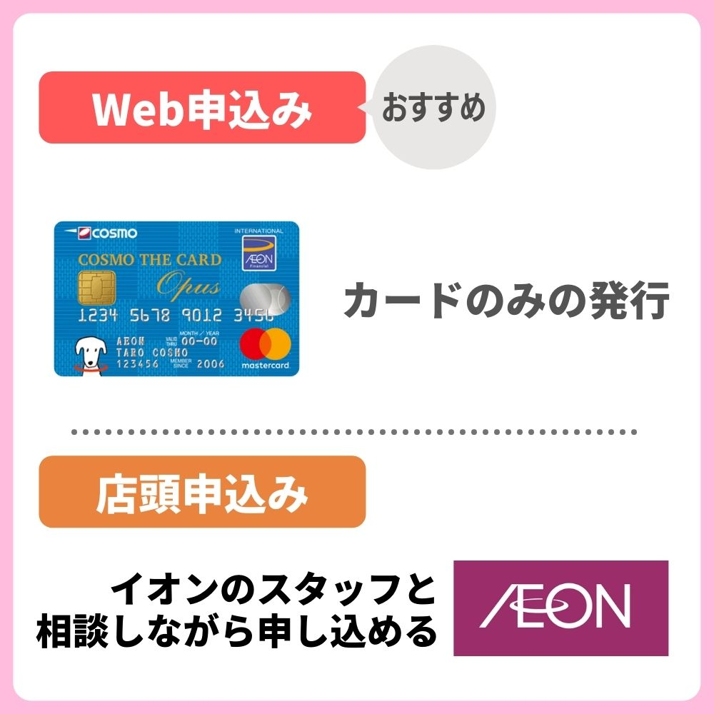 コスモ・ザ・カード・オーパスの申し込みはWebからがおすすめ