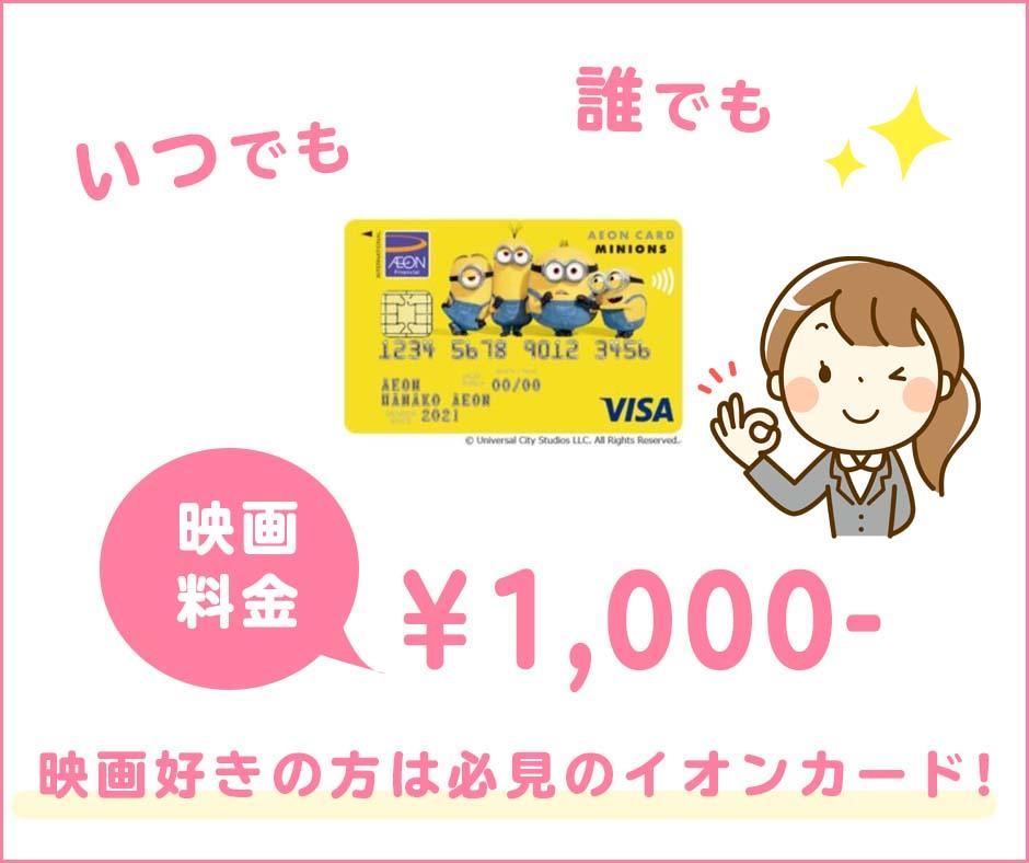 イオンカード(ミニオンズ)は映画料金が1,000円