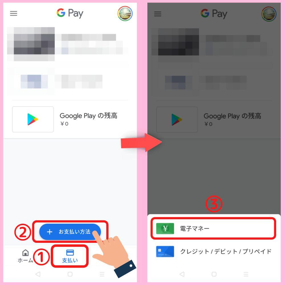 WAONをスマホで使う方法|Google Pay-1