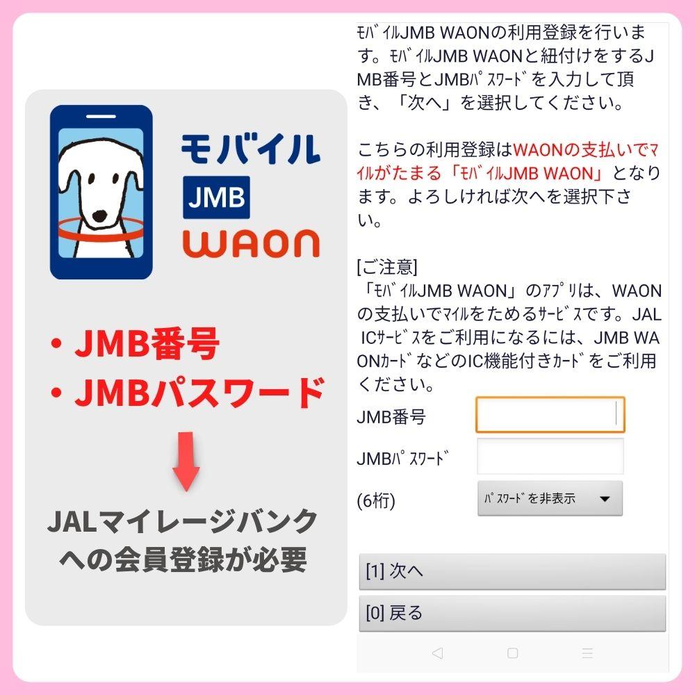 JMB WAONもスマホで使える!