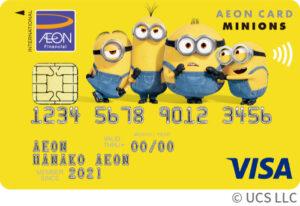 イオンカード(ミニオンズ)VISA