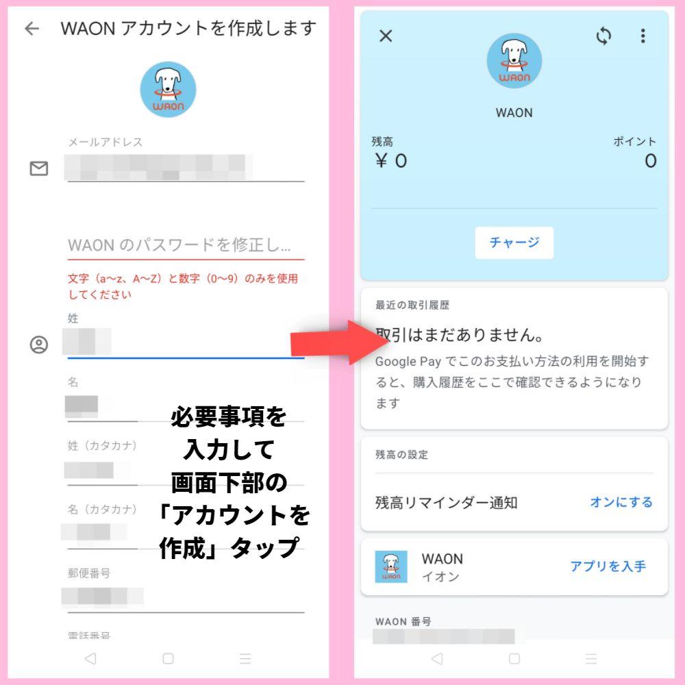 WAONをスマホで使う方法|Google Pay-3