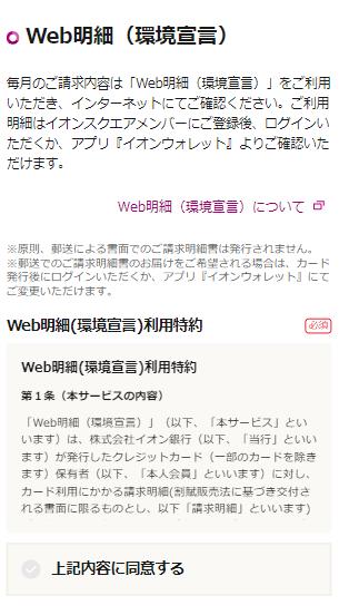 web明細宣言