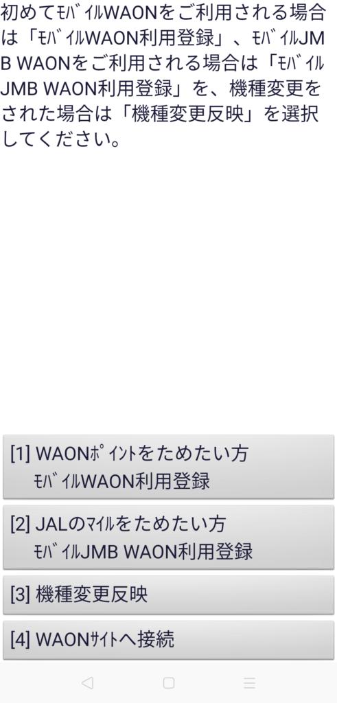 WAONをスマホで使う方法|モバイルWAON-1