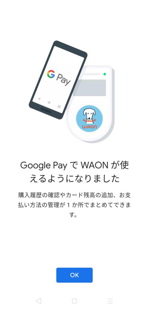 モバイルWAONとGoogle Payを連携させる方法-2