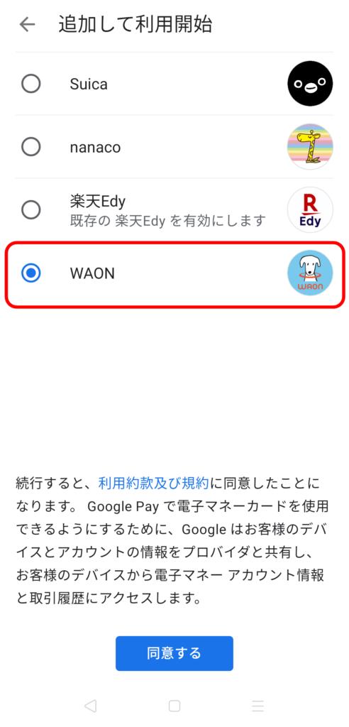 WAONをスマホで使う方法|Google Pay-2