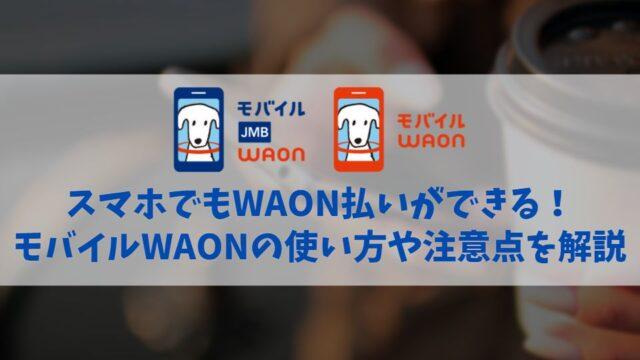 スマホでもWAONは使える!モバイルWAONについての情報や設定方法を解説